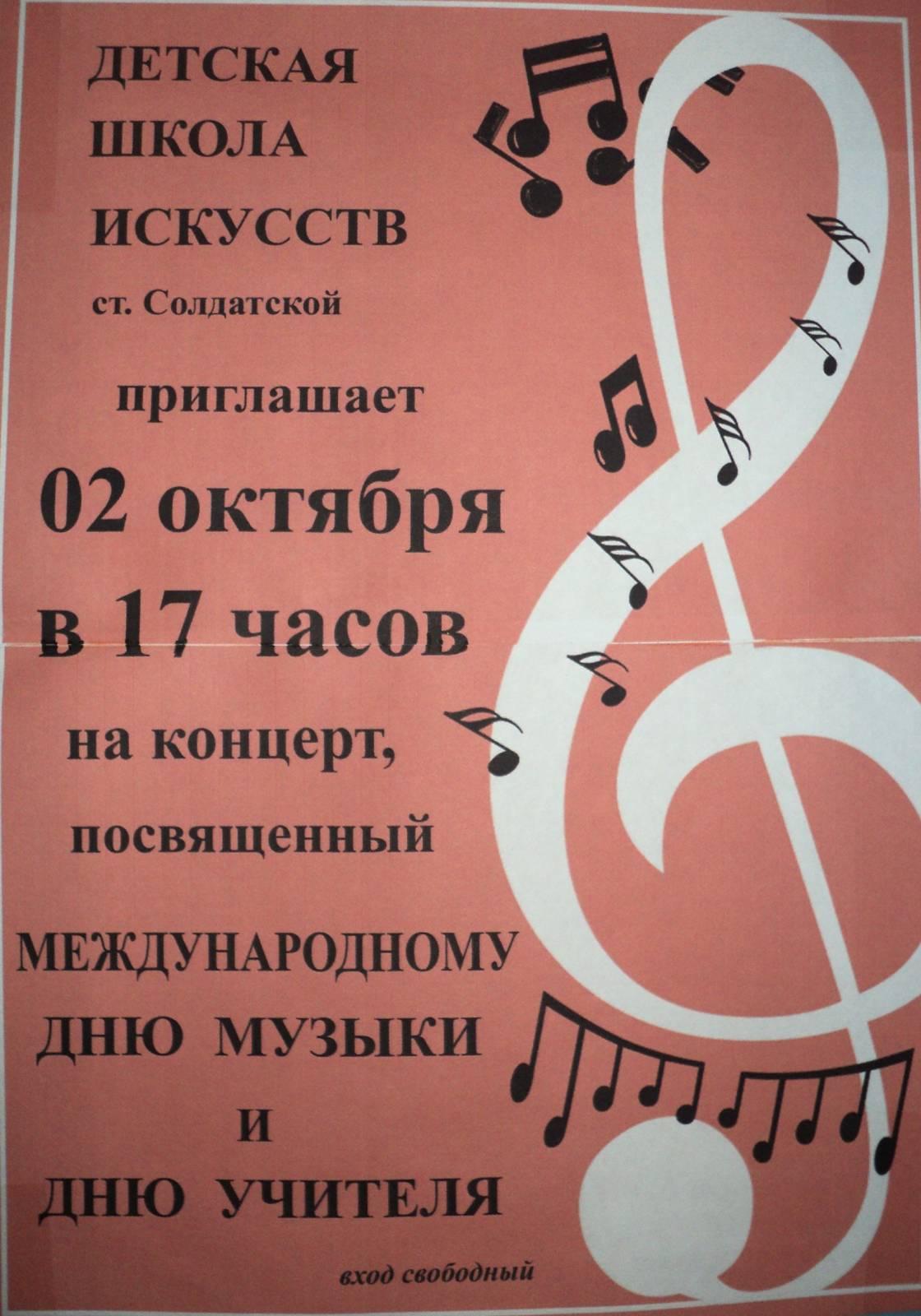 Приглашение на концерт картинки, хохломская роспись